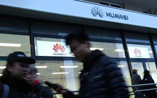 美情报专家详解华为5G带来的安全威胁