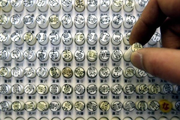 使用印章百餘年 日本銀行將逐步淘汰