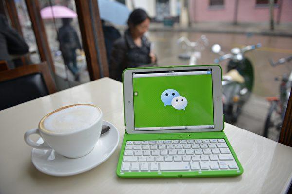 專家指出,中國騰訊推出的微信及QQ等社交媒體平台,會給使用者帶來巨大的潛在安全風險。(PETER PARKS/AFP/Getty Images)