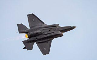 以色列F-35战机悄入领空 传伊朗指挥官被炒