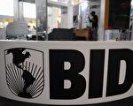 美洲開發銀行(Inter-American Development Bank,IADB)週五(3月22日)取消下週在中國召開的年度會議,據傳理由是北京拒絕委內瑞拉臨時總統胡安・瓜伊多(Juan Guaido)指派的代表出席會議。