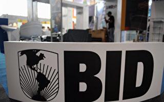 中共拒瓜伊多代表 美洲开发银行撤中国会议