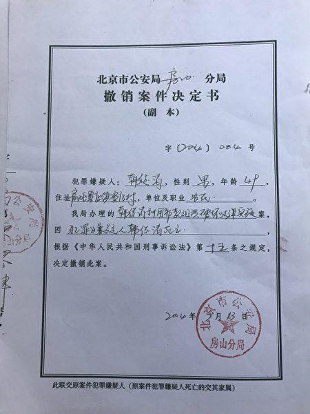 北京市公安局房山分局的「撤銷案件決定書」稱,韓俊清案因本人在被拘禁期間死亡而撤銷。(韓雨提供)