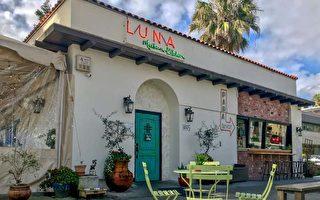 魯娜墨西哥廚房Luna Mexican Kitchen