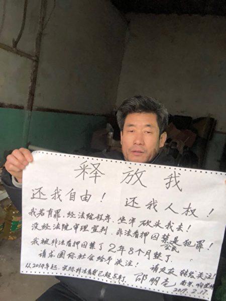 邵明亮在網上發文求助:「釋放我!還我自由!還我人權!」(受訪者提供)