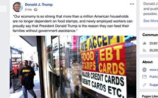 百萬家庭擺脫食品券 大紀元文章獲川普推送