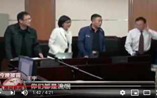 為污衊人權律師王宇 央視剪掉了什麼畫面?