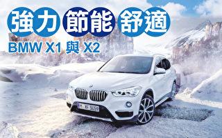 强力 节能 舒适 BMW X1  X2