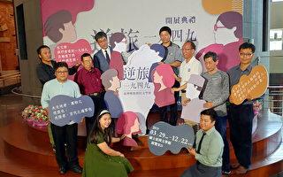 戰後移民文學特展 緩和台灣族群衝突