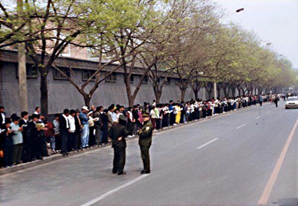1999年4月25日,上萬名法輪功學員到北京中南海一側的國務院信訪辦上訪,被稱作中國上訪史上「規模最大、最理性平和、最圓滿」的和平上訪。(明慧網)