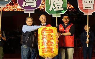 「屏東我驕傲!」台灣燈會閉幕 潘孟安謝幕後英雄
