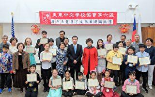 正体汉字国语演讲比赛 透过语言学习传统文化内涵