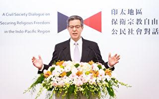 捍卫宗教自由 美大使:台湾是普世范例