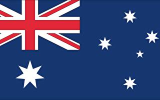 澳洲內閣批准削減3萬移民配額