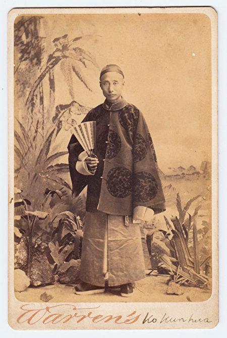 戈鯤化曾在英國駐華領事館任翻譯生多年,被認定為執教哈佛的最合適人選。(公有領域)