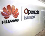 美国首度明确警告盟国禁用华为5G网络设备,可能缩减安全合作。(Anadolu Agency/Getty Images)