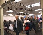 美禁止共产党员移民 释放严格执法信号