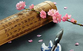 中國有文字記載的歷史源遠流長,其中龐大恢宏的巨著《史記》匯集了中國上古文明的精粹。(大紀元資料庫)
