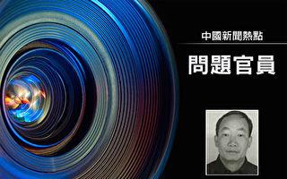 原云南副省长大秘蒋兆岗滥权受贿获刑15年