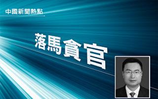 廣東廳官被查 曾是前副省長劉志庚的下屬