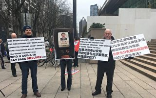孟晚舟在温哥华出庭当天,庭外一位温哥华华裔女子和同伴,举牌控告北京警察诈骗90加元。(余天白/大纪元)