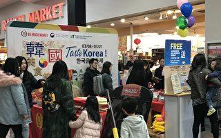 舊金山灣區大華超市舉辦韓國美食節 現場品嚐美食