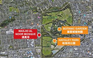 【更新】新西兰基督城恐袭案 至少49死48伤