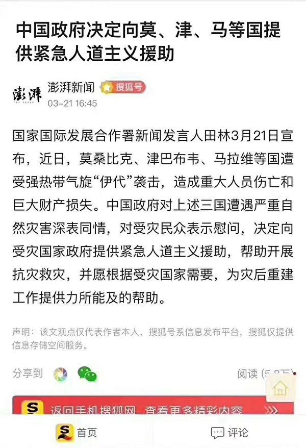 在江蘇大爆炸發生的同一天,中共要向受災的三個國家提供人道援助。(博談網)