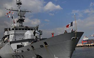 罕见航行 法国军舰本月通过台湾海峡