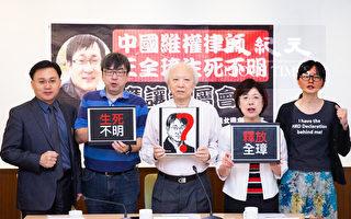 声援王全璋 王妻盼:台湾与国际持续关注