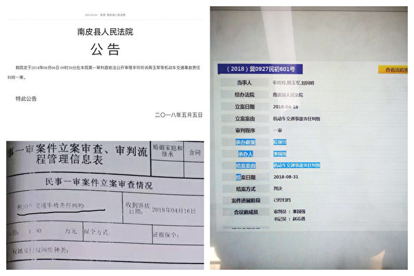 劉因明的債權撤銷案被以交通事故責任糾紛案公告、審查。(受訪人提供)