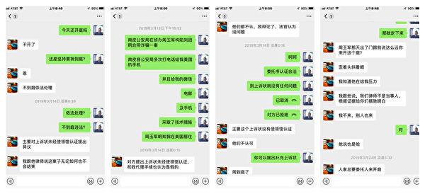 劉因明與委託律師的對話截圖。(受訪人提供)