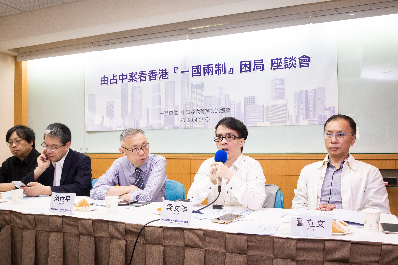 針對香港2014年雨傘運動涉及「佔領中環」發起行動的9人遭判刑,中華亞太菁英交流協會25日邀請多位專家學者舉行「由佔中案看香港『一國兩制』困局」座談會。(陳柏州/大紀元)
