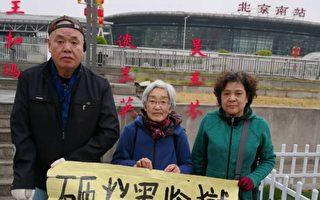"""""""砸烂黑监狱""""上海维权老人持横幅北京上访"""