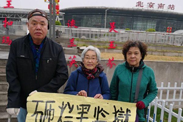 「砸爛黑監獄」上海維權老人持橫幅北京上訪