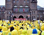 多伦多纪念4.25 加拿大政要为法轮功喝彩