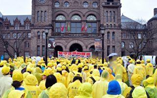 多倫多紀念4.25 加拿大政要為法輪功喝彩
