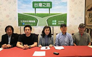 2020年台湾总统大选  北加州台湾论坛支持总统蔡英文参选