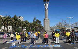 旧金山法轮功学员 纪念425和平上访20周年