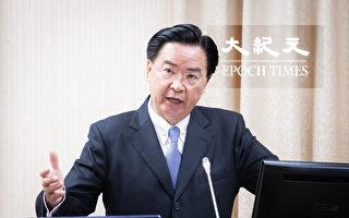 中共稱無海峽中線 台外交部回應