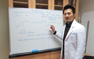 美國認證 台灣最年輕 招名威教授「毒」步全球