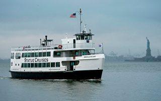 紐約輪渡主要服務乘客為海濱富人