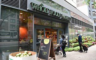 Whole Foods週三起 數百產品大降價