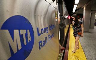 东北皇后区居民 长岛火车月票将降20%