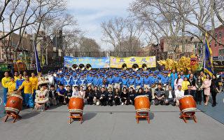 「春天的慶典」法輪功學員紐約中國城送福