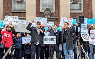 紐約州參議會公聽會場外 數百家長示威籲保SHSAT