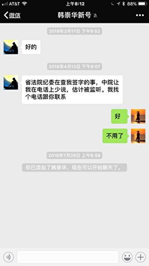 南皮縣公安逼韓崇華在口供上簽字,被拒絕後遭紀律調查,劉因明不敢和他聯繫。(受訪人提供)