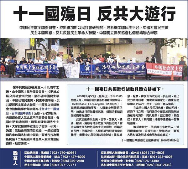 2018年10月1日,劉因明和妻子參加洛杉磯反共大遊行。(受訪者提供)