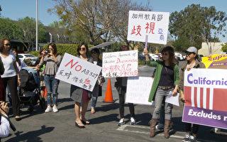 加州新版性教材 迫家長逃離公立學校