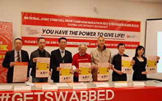 多社團及宗教組織呼籲捐贈幹細胞